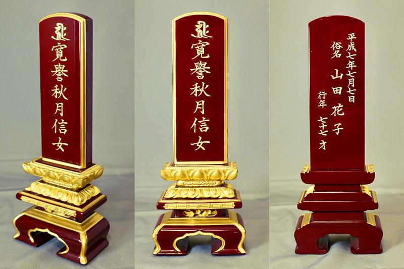 フォーム 仏壇